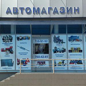 Автомагазины Лаишево