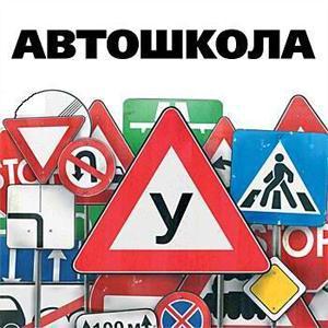 Автошколы Лаишево