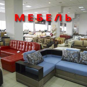 Магазины мебели Лаишево