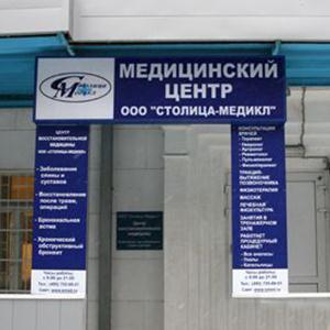 Медицинские центры Лаишево