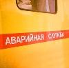 Аварийные службы в Лаишево