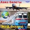 Авиа- и ж/д билеты в Лаишево