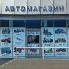 Автомагазины в Лаишево