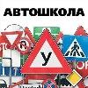 Автошколы в Лаишево