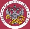 Налоговые инспекции, службы в Лаишево