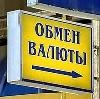 Обмен валют в Лаишево
