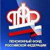 Пенсионные фонды в Лаишево