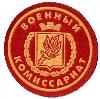 Военкоматы, комиссариаты в Лаишево