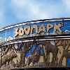 Зоопарки в Лаишево