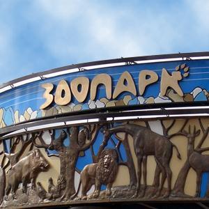 Зоопарки Лаишево